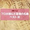【関ジャム】4人のプロのマイベストJ-POP30曲