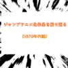 【1970年代~】週刊少年ジャンプアニメ化作品をOP曲と振り返る その①【最終回】