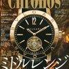 Chronos (クロノス) 日本版 2013年 11月号