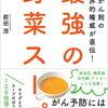 抗がん剤の世界的権威が直伝!「最強の野菜スープ  」前田浩著