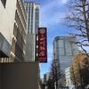 赤坂四川飯店(赤坂)