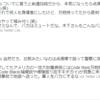元Kaetzchenのhowtodominateのことで中大理工田口善弘さんとのやり取り+なぜなりすますのか?