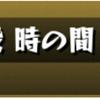 【モンスト】光明の神殿 時の間を攻略!
