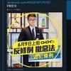 香港の英国領事館職員が中国で拘束…その真相を探る