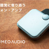 聴覚測定アプリで音質を最適化する次世代ヘッドフォンアンプ「AUMEO AUDIO」を支援した