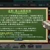 【艦これ】E6攻略記事(乙)【2018冬イベント】