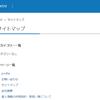 テンプレートキングカスタマイズ サイトマップページのカテゴリ表示を消去する
