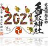 越谷香取神社の御朱印(埼玉・越谷市)〜センス良い「なごみ」の神社、大沢香取神社とも表記
