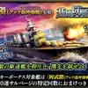 蒼焔の艦隊【軽巡:阿武隈(アッツ島沖海戦)】