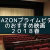 Amazonプライムで面白かったおすすめの映画2018春【ネタバレなし】