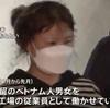 【警視庁に情報提供】 不法残留のベトナム人を工場で働かせた 韓国人経営者ら逮捕