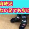 脳性麻痺児の歩けない足から歩ける足へ