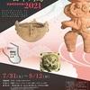 [特別展]★発見された日本列島 調査研究最前線2021展」