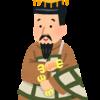 「日本一やさしい天皇の講座(倉山満)」感想/皇室消滅の危機をどう乗り越えるか