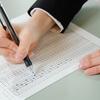 どうすれば高得点を狙える?転職活動の筆記試験対策とは