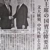 中国「日本企業のマスクを没収」し、「韓国にはマスク輸出用意ある」と公約