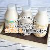 カルディ◆台湾豆乳の味比べ3種!『正康(ジャックソイ) 台湾豆乳』 / KALDI COFFEE FARM