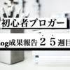 ブログ成果報告『25週間(5/9〜5/15)経過』初心者ブロガーがしてきたこと。100記事達成直後。