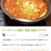 #韓国プデチゲ。初めて美味しさを知った話。😁