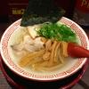 【今週のラーメン1553】 麺屋 7.5Hz 新橋店 (東京・新橋) 塩そば・小