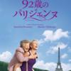 【92歳のパリジェンヌ】最期は自分の家で死にたいと自死を選んだ元仏首相母の教え