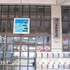 九州車中泊帰り~道の駅一本松展望台→道の駅黒井山グリーンパーク(4月11日)