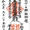 妙光寺の御首題(千葉・多古町)〜水戸黄門、ドラえもん、ピカチュウ、キティに出会う