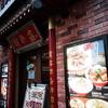 魯肉飯と担仔米粉のセット。錦糸町「劉の店」