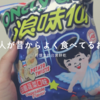台湾人が昔からよく食べる懐かしのお菓子「浪味仙〜lonely god〜」