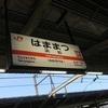 【静岡県鉄ちゃんの旅】<その2:大井川鐡道>