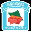 2/23 ふろしきの日