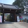 山科散策② 随心院(ずいしんいん) 名勝小野梅園
