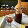 【ハリオフィルターインコーヒーボトル】水出しコーヒーの作り方。