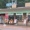 【PA/SA】豊浜チキンがウマイ!豊浜SA (下り)