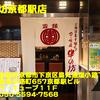 串の坊京都駅店~2019年1月のグルメその2~