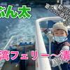 富士山満喫きっぷの旅③ 駿河湾フェリー〜清水港編 いろいろな乗り物で駿河湾一周!