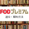【すぐできる】FODプレミアムの退会・解約方法について解説
