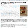 大学芋のルーツ、東京大学監修で限定発売!