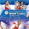 2020 NHK杯フィギアスケート 油断してたらもう始まってた😅