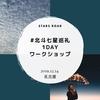 北斗七星巡礼1dayワークショップ(12/14)本日〆切☆☆☆☆☆☆☆☆☆☆☆☆