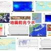 【資料】地震・噴火・防災関連リンク集 by 地震前兆ラボ