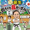 『菅内閣の支持率は74%で、歴代3位か』。。。