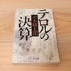 沢木耕太郎「テロルの決算」で描かれた浅沼稲次郎の暗殺