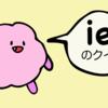 「ie」って、どう読むか覚えてる?