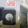 ダイソー300円スピーカー 再入手 あっ少し重くなってる6グラムだけどな