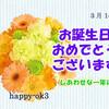 3月14日お誕生日おめでとうございます!