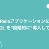 """RailsアプリケーションにGraphQL APIを""""段階的に""""導入している話"""