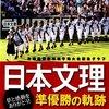 日本文理の夏は2016年も終わらない~何度も見たくなる2009年夏の甲子園決勝