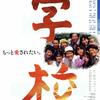 【エムPの昨日夢叶(ゆめかな)】第568回 『女優・裕木奈江が教えてくれた…、見るべき映画『学校』。学ぶことの大切さを知った夢叶なのだ!?』 [9月5日]