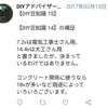 【DIY豆知識 15】電動工具について